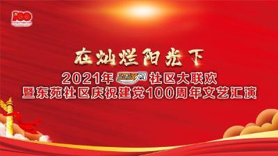 云上荆州直播  2021《江汉风》社区大联欢首站走进东苑社区