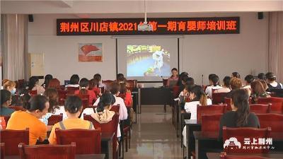 """荆州区:技能培训进乡镇 群众增收有""""路子"""""""