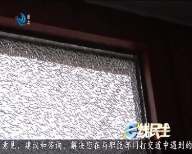 窗户玻璃自爆 由谁负责维修?
