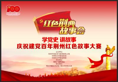 云上荆州直播  庆祝建党百年荆州红色故事大赛决赛