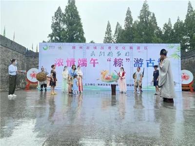 """端午小长假,140万游客来荆""""粽""""享欢乐!"""