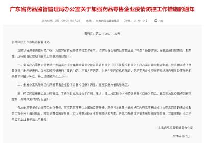 """""""黄码""""人员不可入店买药!广东中高风险区严控药品销售!"""