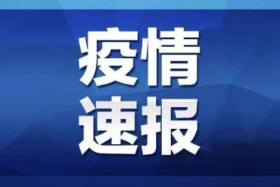 浙江温州发现1例本土无症状感染者!
