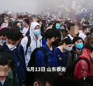 大量游客昨日滞留泰山!景区最新回应