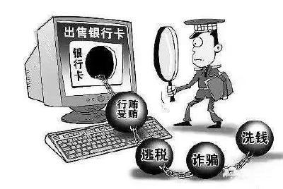 非法出售银行卡 洪湖一男子涉嫌构成刑事犯罪