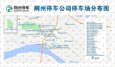 荆州中心城区21个智能停车场分布图出炉