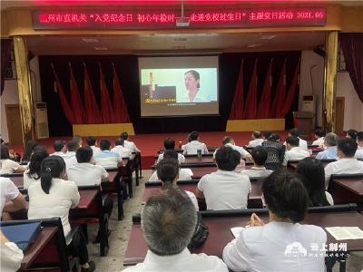 """荆州市市直机关举行""""走进党校过生日""""主题党日活动"""