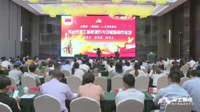 荆州市职工素质提升大讲堂活动在监利举行