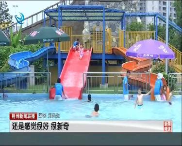 创国家4A景区 荆州海洋世界水上乐园再出发
