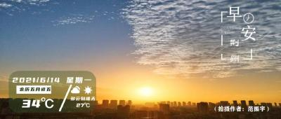 6月14日早安·荆州丨紧急部署!/荆州已有21个智能停车场!