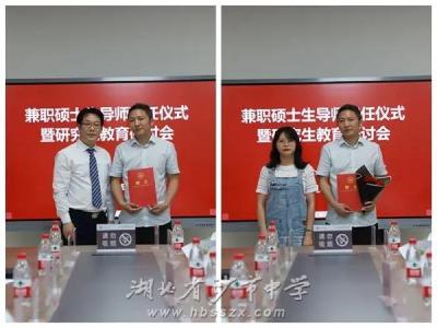 沙市中学6位教师受聘长江大学人文与新媒体学院硕士研究生兼职导师