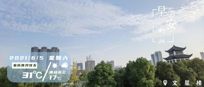 6月5日早安·荆州丨最新发布!荆州出租车红黑榜/纪南文旅区,率先!