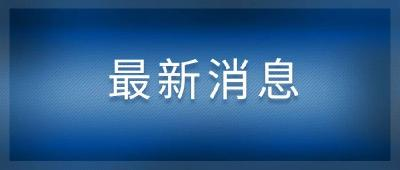中国将根据需要开展3至17岁人群接种疫苗