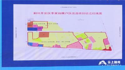 来了!荆州开发区季家台片区棚改项目最新进展……