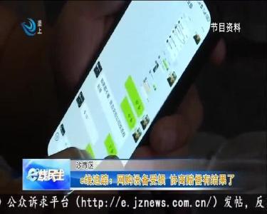 e线追踪:网购设备受损 协商赔偿有结果了