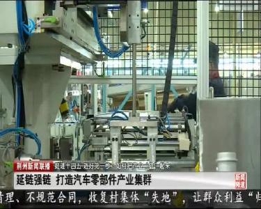 荆州新闻联播 2021-07-25