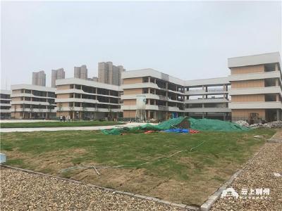 我为群众办实事 | 荆州开发区第一小学9月开学将缓解辖区适龄儿童入学难题