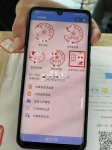 荆州开发区发出首份电子印章 企业开办全程电子化