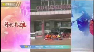 央视连线荆州蓝天救援队