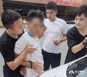 洪湖民警例行检查发现端倪 抓获三名涉毒人员