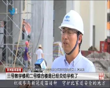 促进城乡教育均衡发展 荆州市实验中学灵均校区9月1号投入使用