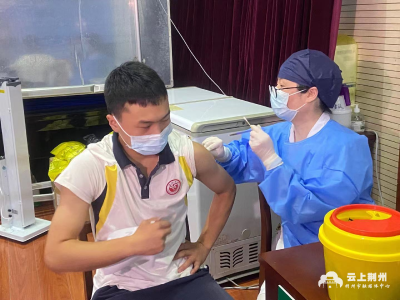 荆州区学生人群新冠疫苗接种有序推进