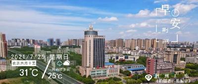 7月25日早安·荆州丨预警升级!近400家景区紧急关闭/因有偿补课,3人被处理!