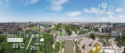 7月24日早安·荆州丨新乡:决定实施分洪措施!/十堰天然气事件处理结果公布:区委书记区长被免
