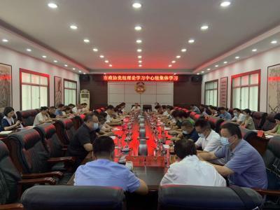 荆州市政协党组理论学习中心组开展集中学习