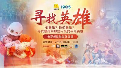直播丨央视连线荆州蓝天救援队志愿者
