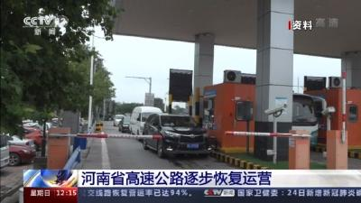 河南省高速公路已逐步恢复运营  郑州主城区通信全面恢复