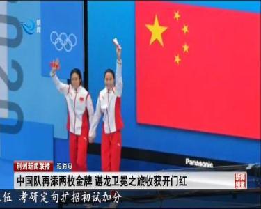 短消息:中国队再添两枚金牌 谌龙卫冕之旅收获开门红