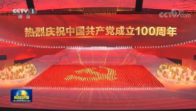 直播丨庆祝中国共产党成立100周年文艺演出《伟大征程》