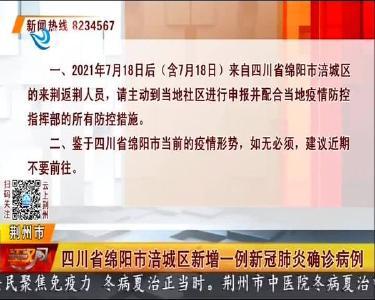 荆州市疾病预防控制中心紧急提示