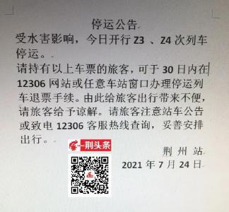 今天,荆州火车站有两趟车次停运!