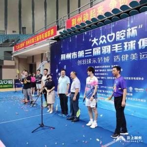 荆州市第三届羽毛球俱乐部联赛总决赛 32支球队激烈厮杀 竞技娱乐展风采