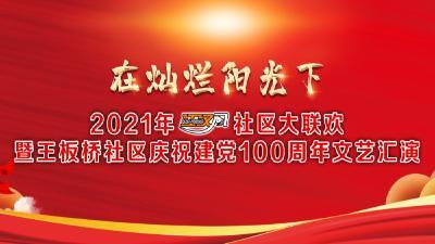 云上荆州直播  2021《江汉风》社区大联欢走进王板桥社区