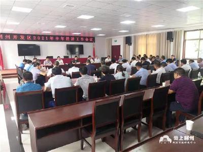 总产值254.77亿元!荆州开发区半年经济运行稳中向好