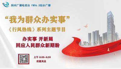 云上荆州直播|市场监管局:稳价格、护民生,请您来评价