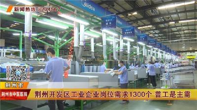 荆州开发区:工业企业岗位需求约1300个