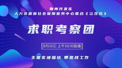 云上荆州直播丨《江汉风》求职考察团带您找工作走进美的