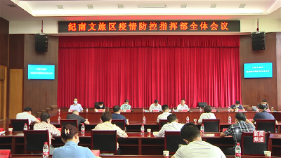 纪南文旅区召开疫情防控指挥部全体会议