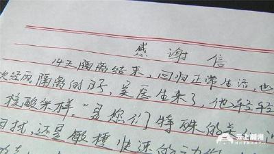 迎战德尔塔丨纸短情长!来自隔离点的这封感谢信让人泪目……