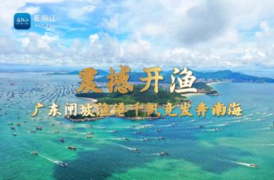 直播|震撼开渔!广东闸坡渔港千帆竞发奔南海