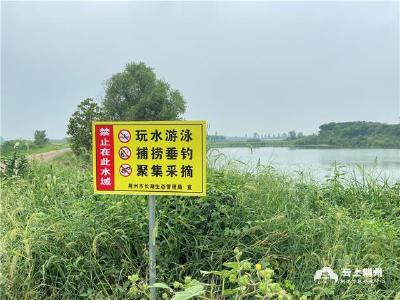 迎战德尔塔丨防疫禁捕两不误 构建群防群治长湖防线