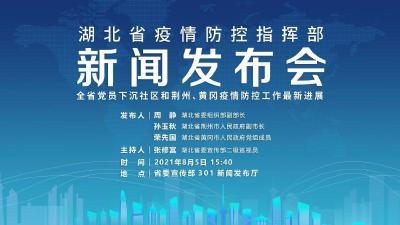 直播丨湖北召开发布会介绍全省党员下沉社区和荆州、黄冈疫情防控工作最新进展