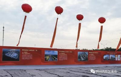 总投资43亿!荆州高新区8个重点项目集中开工!