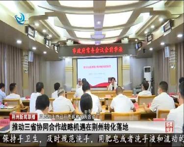 荆州新闻联播 2021-09-27