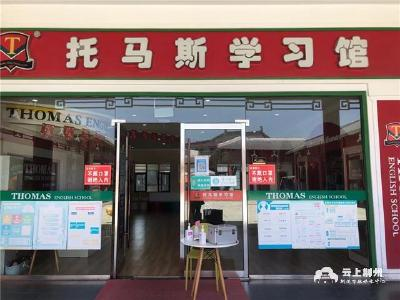 今起,荆州区35家学科类培训机构有序复课