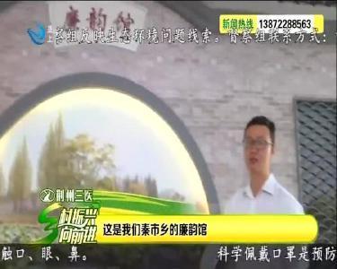 江陵秦市:廉洁自清为乡亲